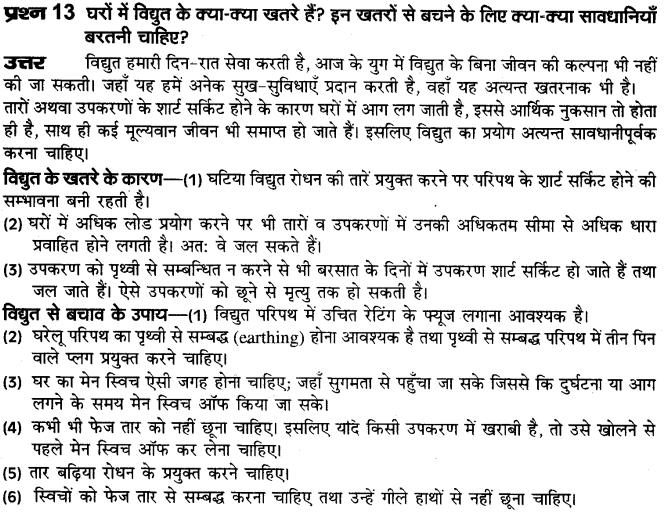 board-solutions-class-10-science-vighut-dhara-ka-ooshmiy-prabhav-19