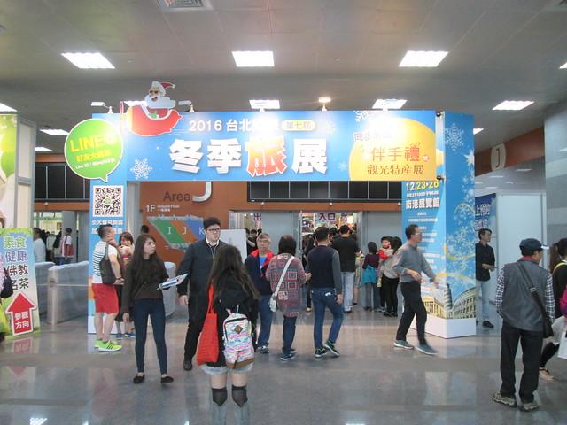 2016/12/26-2016台北國際冬季旅展