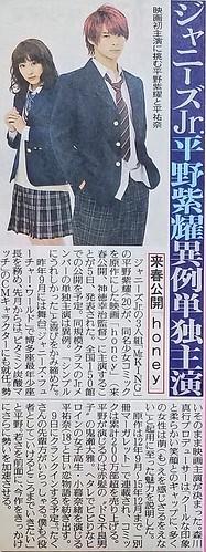 ジャニーズJr.平野紫耀 異例の単独主演決定!来春公開「honey」:スポーツ報知