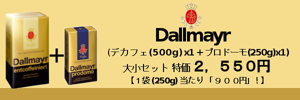 dallmayer_classicdecafe250g