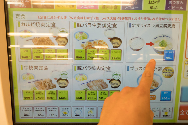 matsuya_tofu-11