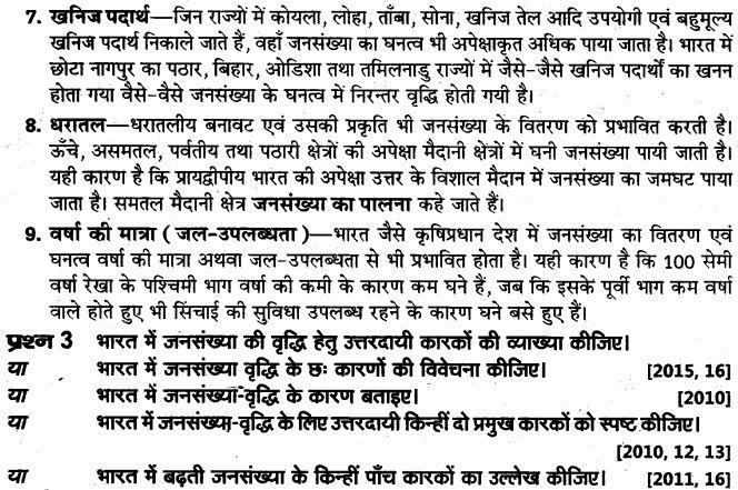 up-board-solutions-class-10-social-science-manviy-samsadhn-jansamkhya-5