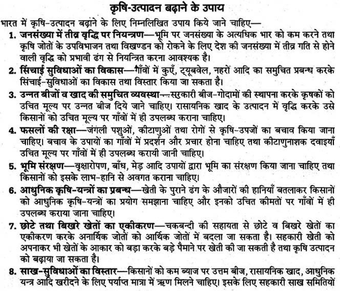 up-board-solutions-class-10-social-science-manviy-samsadhn-vyavasay-31