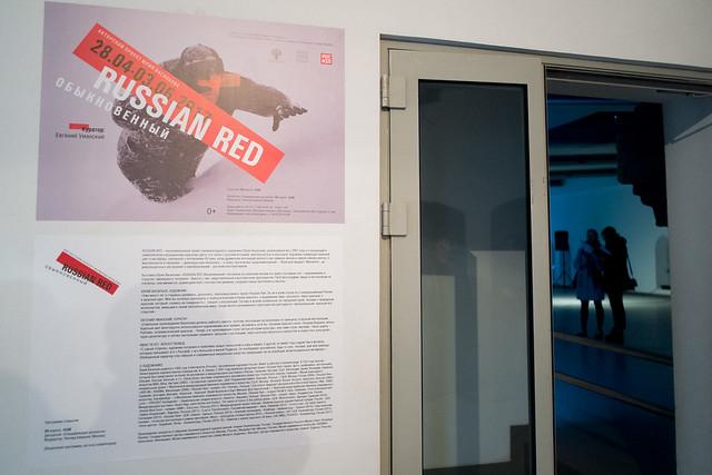 Выставка Юрия Васильева Russian Red Обыкновенный. Открытие 28.04.2017
