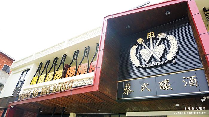 3蔡氏酒釀yumeko.gogoblog.tw