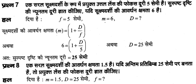 board-solutions-class-10-science-sukshmdarshi-yavam-durdarshi-21