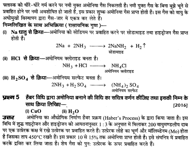 board-solutions-class-10-sciencedhatu-yavam-adhatu-8