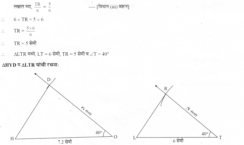 maharastra-board-class-10-solutions-for-geometry-Geometric-Constructions-ex-3-3-10