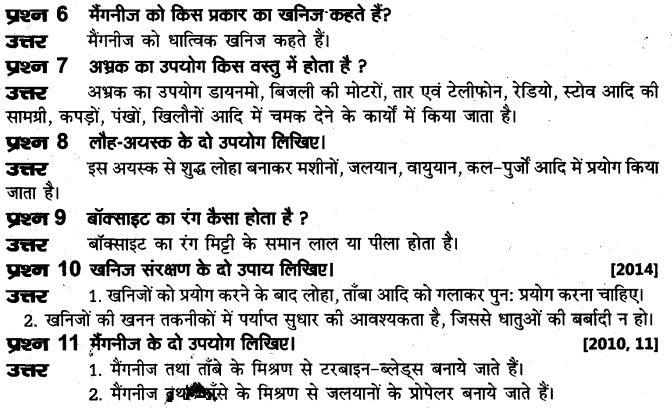 up-board-solutions-class-10-social-science-khanij-samsadhn-16