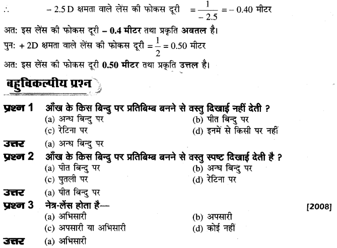 board-solutions-class-10-science-manav-nethr-tatha-drushti-dosh-18