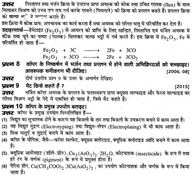 board-solutions-class-10-science-dhatukarm-25