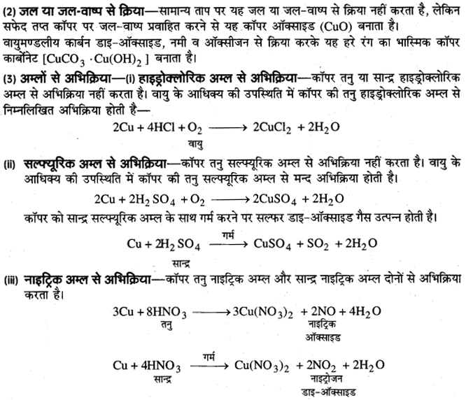 board-solutions-class-10-science-dhatukarm-21