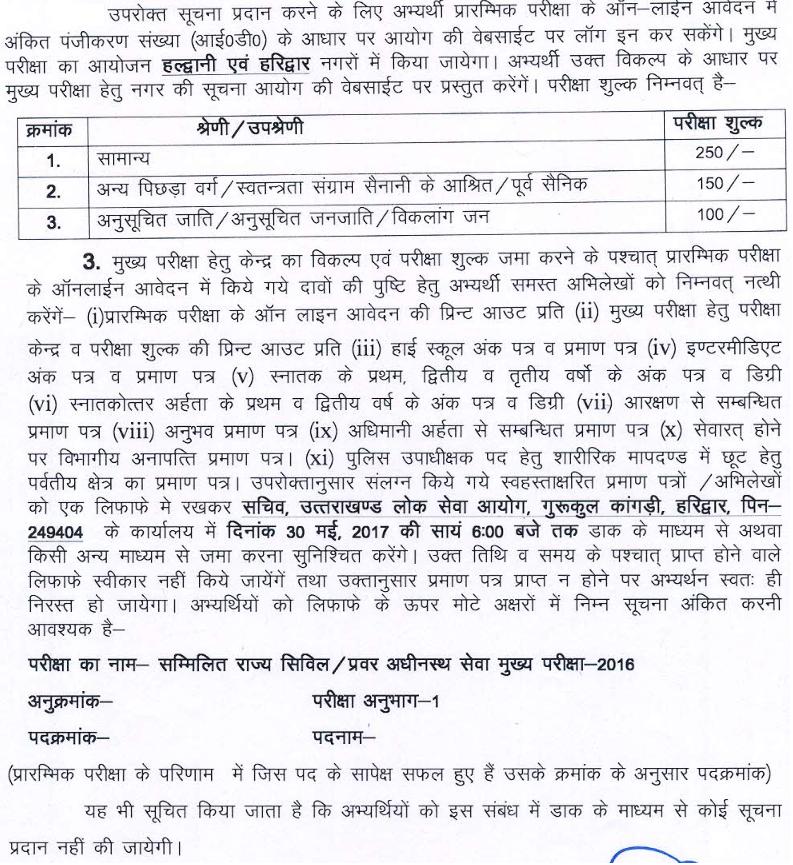 UKPSC Uttarakhand Upper Subordinate Services (PCS) Main Exam 2017