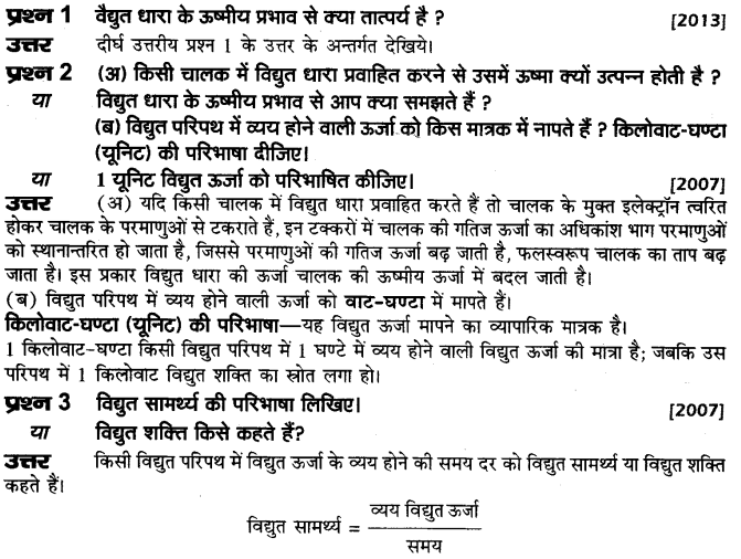 board-solutions-class-10-science-vighut-dhara-ka-ooshmiy-prabhav-20