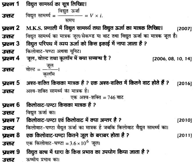 board-solutions-class-10-science-vighut-dhara-ka-ooshmiy-prabhav-30