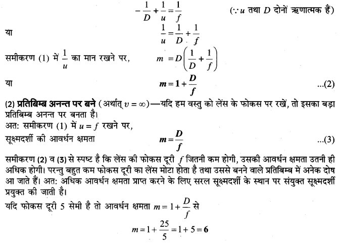 board-solutions-class-10-science-sukshmdarshi-yavam-durdarshi-4
