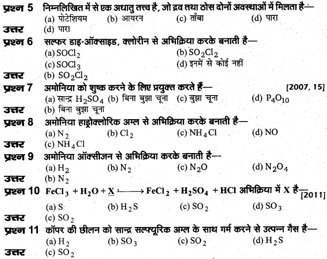 board-solutions-class-10-sciencedhatu-yavam-adhatu-34