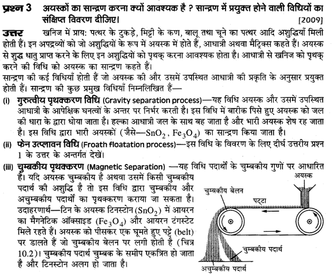 board-solutions-class-10-science-dhatukarm-6