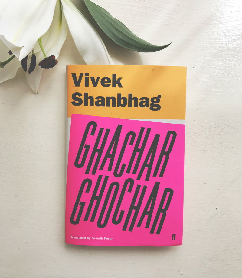 ghachar ghochar book review blog vivatramp
