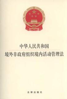 境外非政府組織境內活動管理辦法上路以來,仍有許多國際組織在等候政府的審核登記批准。書刊封面取自網路