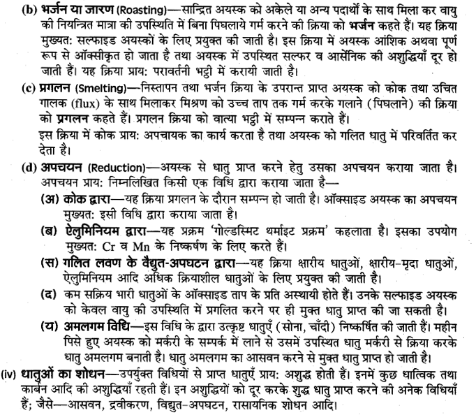 board-solutions-class-10-science-dhatukarm-3