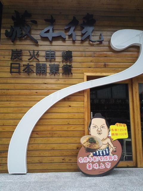 I日本関東煮とかいてある、高雄の炭火串焼き屋さん