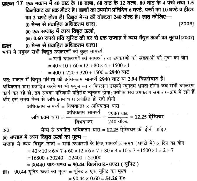 board-solutions-class-10-science-vighut-dhara-ka-ooshmiy-prabhav-41