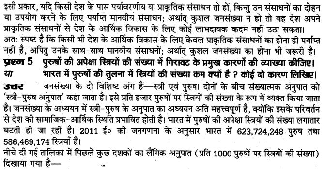 up-board-solutions-class-10-social-science-manviy-samsadhn-jansamkhya-9