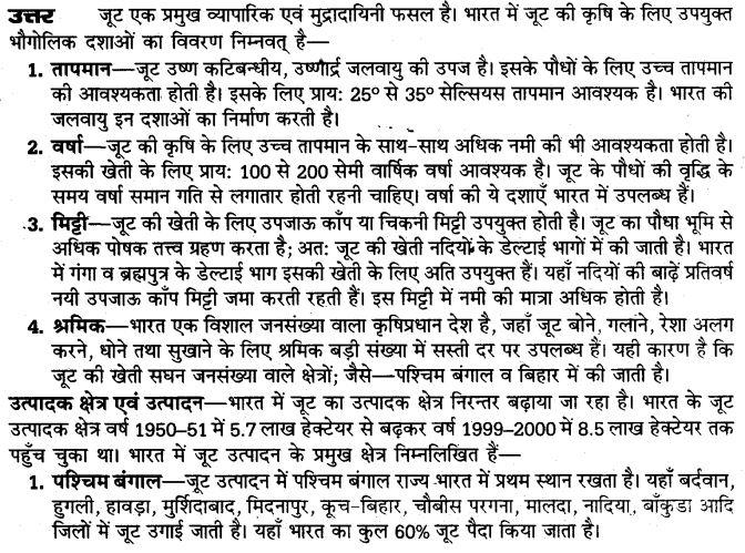 up-board-solutions-class-10-social-science-manviy-samsadhn-vyavasay-20