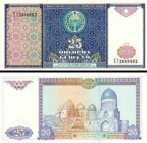 25 Sum Uzbekistan 1994, P77