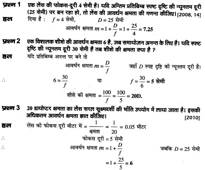 board-solutions-class-10-science-sukshmdarshi-yavam-durdarshi-17