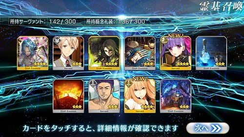 Screenshot_2017-05-01-19-37-38-998_com.aniplex.fategrandorder