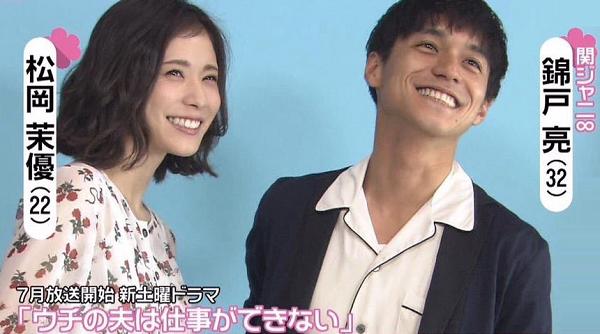 錦戸亮と松岡茉優が夫婦役で共演!土曜ドラマ「ウチの夫は仕事ができない」
