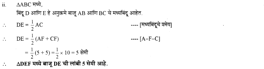 maharastra-board-class-10-solutions-for-geometry-Circles-ex-2-2-11