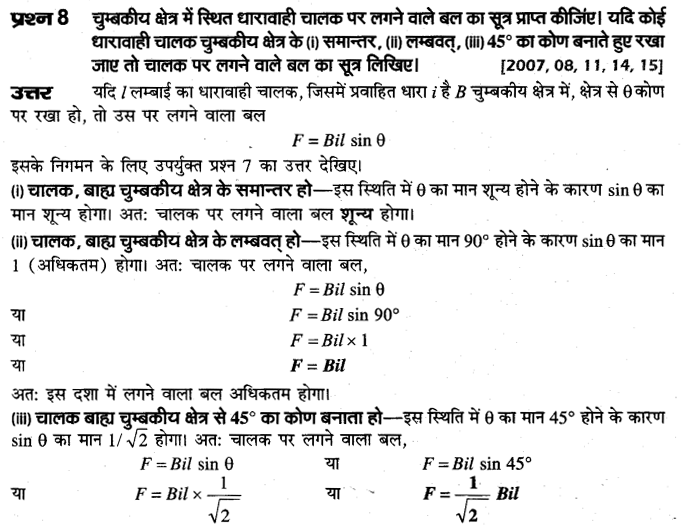board-solutions-class-10-science-vighut-dhara-ka-chumbkiy-prabhav-15