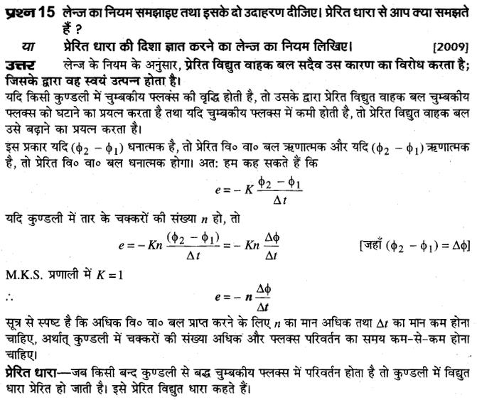 board-solutions-class-10-science-vighut-dhara-ka-chumbkiy-prabhav-29