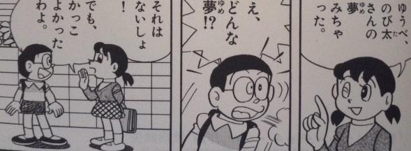 のび太と夢幻三剣士ラスト