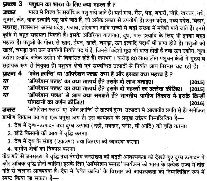 up-board-solutions-class-10-social-science-manviy-samsadhn-vyavasay-35