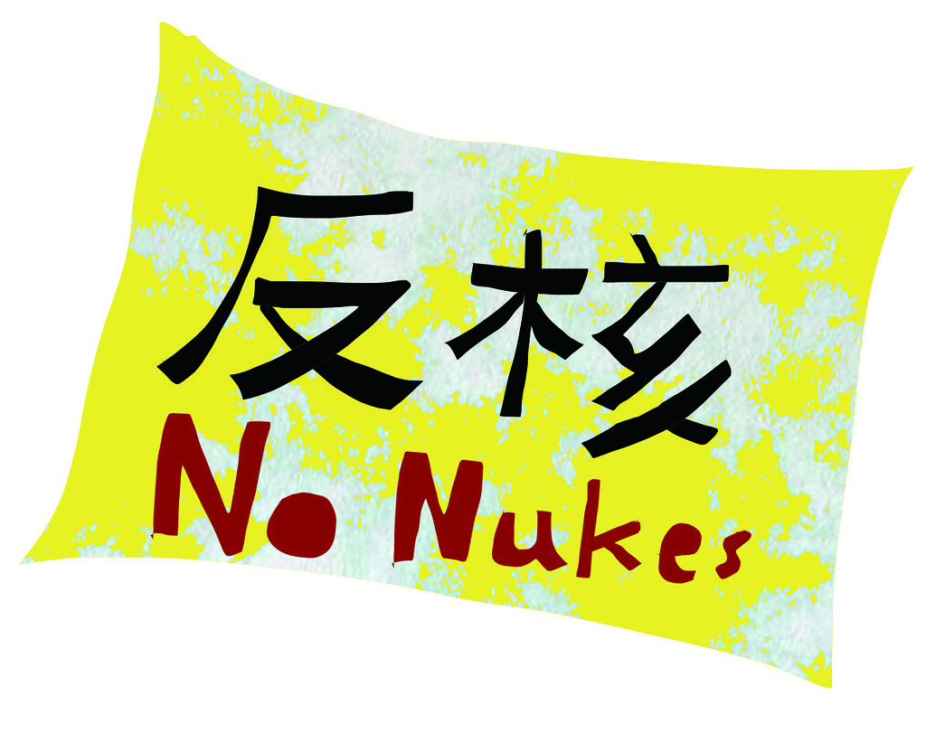 201704_反核 (1)