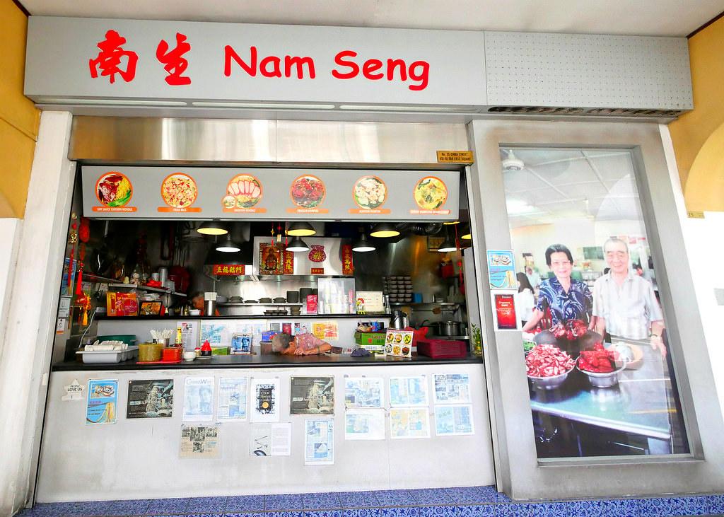 Hor Fun : Nam Seng Noodles