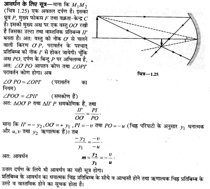 up-board-solutions-class-10-science-prakash-ka-paravartan-24