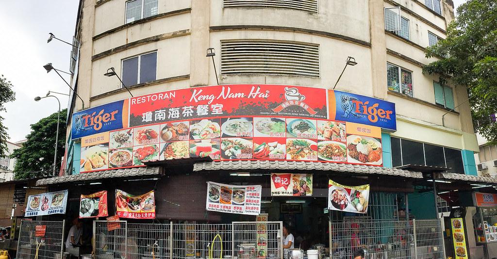 Restaurant Keng Nam Hai panorama shot