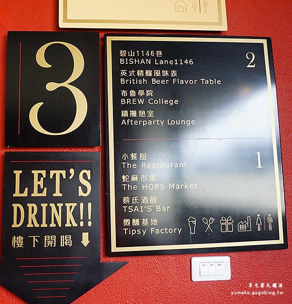 38蔡氏酒釀yumeko.gogoblog.tw