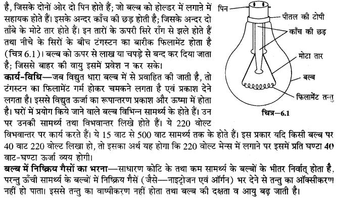 board-solutions-class-10-science-vighut-dhara-ka-ooshmiy-prabhav-8