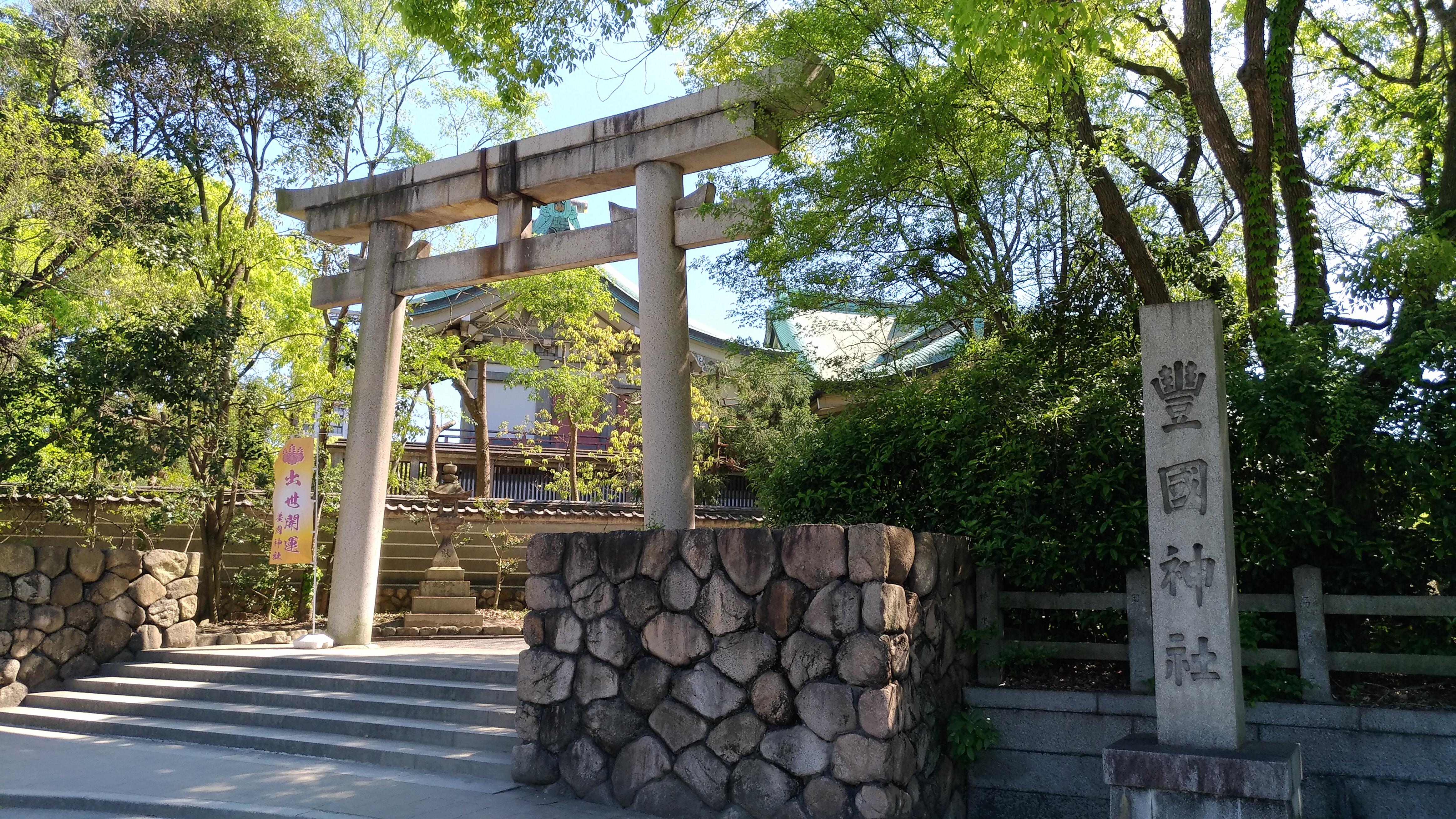 大阪城豊國神社 入口