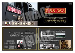 第13回わくわく鉄道フェスタ☆SL運行30周年記念乗車券(台紙イメージ)
