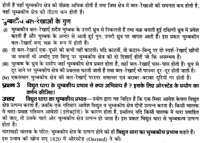 board-solutions-class-10-science-vighut-dhara-ka-chumbkiy-prabhav-3