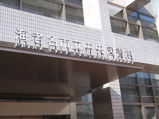 Ebina city central library