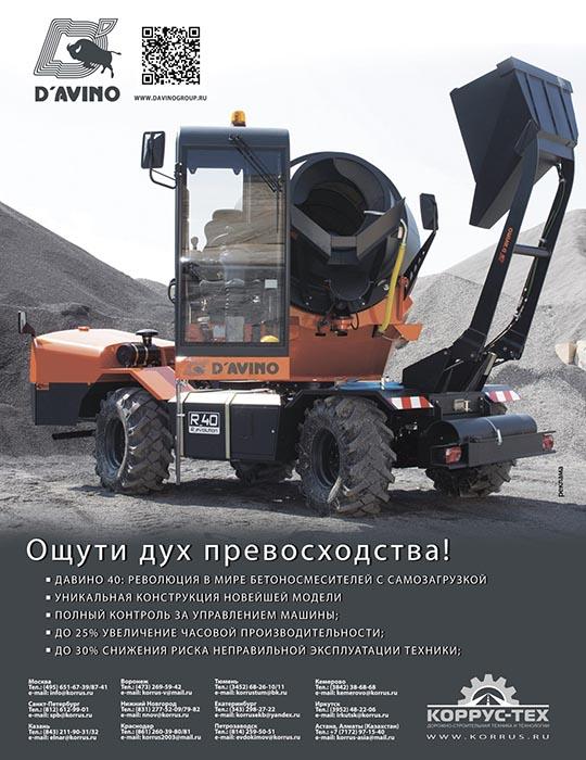 В тематическом журнале «Прогресс Технологий» вышла обзорная статья о бетоносмесителях с самозагрузкой