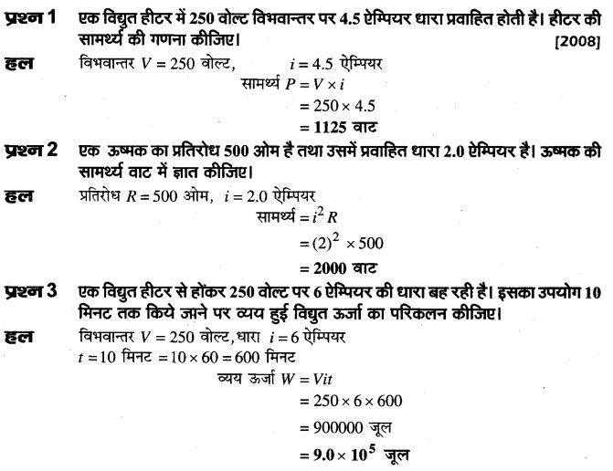 board-solutions-class-10-science-vighut-dhara-ka-ooshmiy-prabhav-34